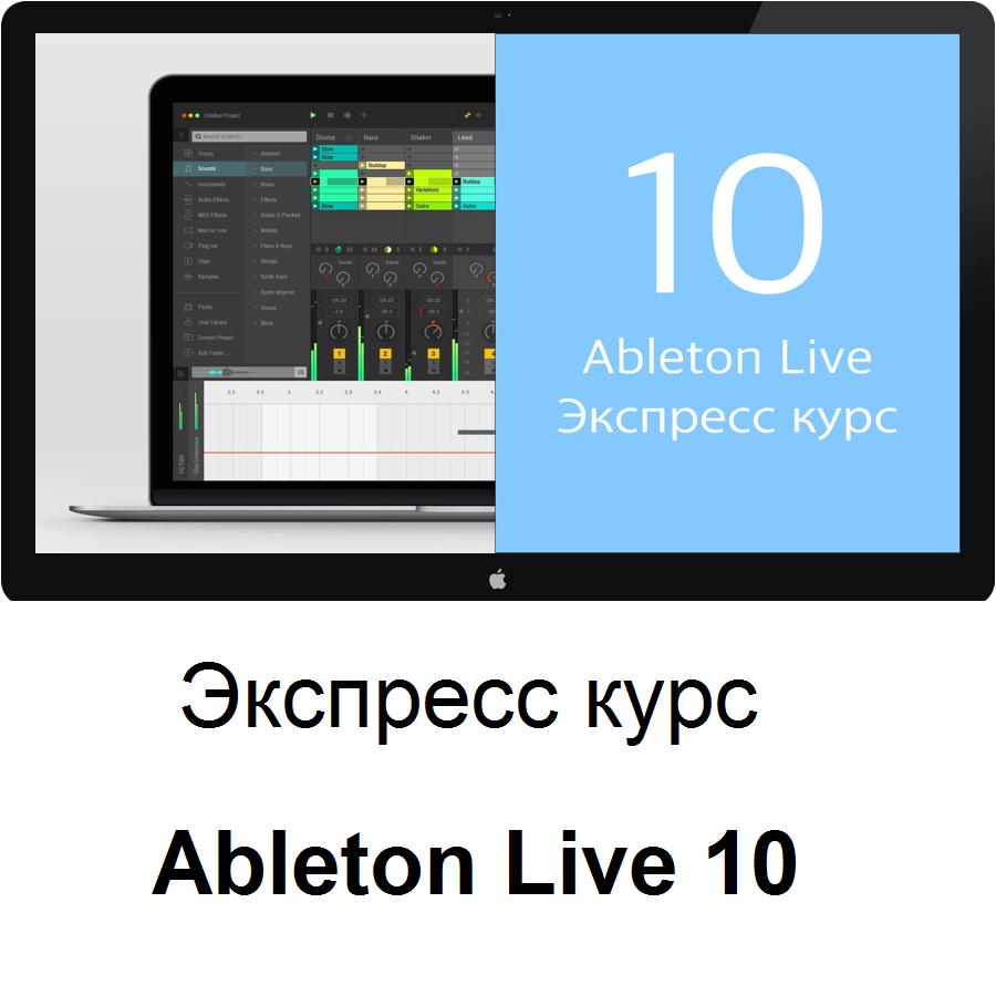 ableton live1