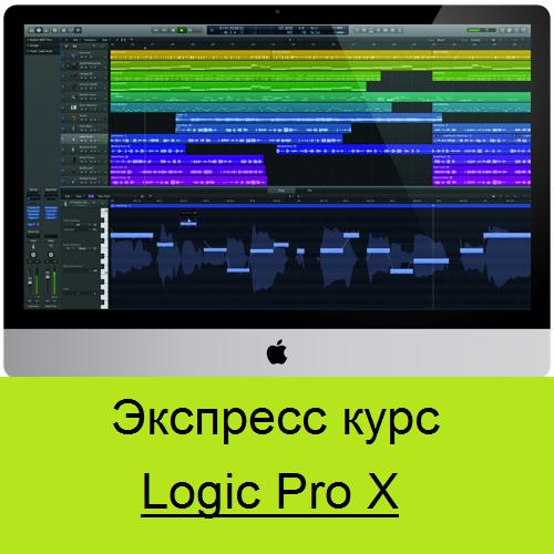 express kurs logic pro 1