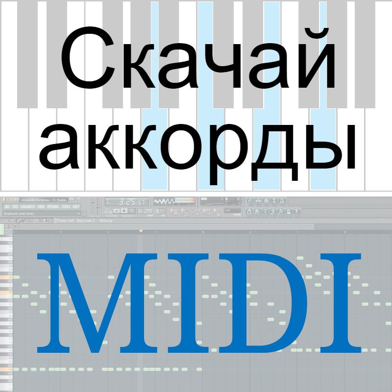 krasivye-akkordy