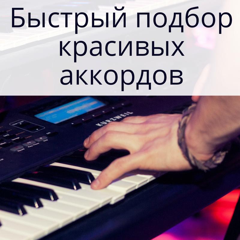 podbor-krasivye-akkordy