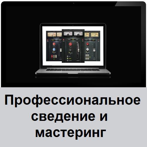 svedenie mastering1